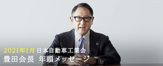 豊田会長年頭メッセージ